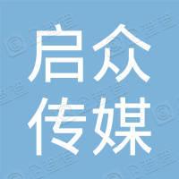 吉林省启众传媒有限公司
