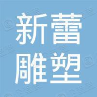 曲阳新蕾雕塑集团有限公司