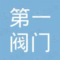 天津市塘沽第一阀门厂大同销售处