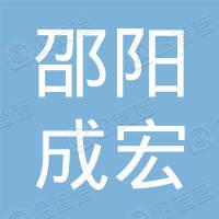 邵阳市成宏房地产经纪有限公司