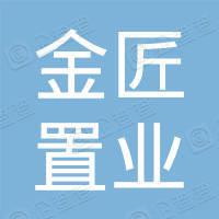 广州金匠置业有限公司