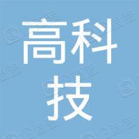 长春高新技术产业开发区高科技信息中心