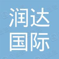 天津润达国际贸易有限公司