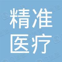 深圳精准医疗创新研究有限公司