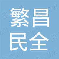繁昌县民全房地产开发有限责任公司