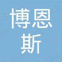 天津市博恩斯科技发展有限公司