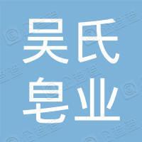 太原市吴氏皂业有限公司