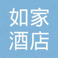 杭州如家快捷酒店有限公司