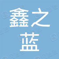 鑫之蓝(广州)电脑有限公司