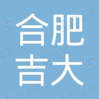 合肥吉大房地产经纪有限责任公司桐城路店