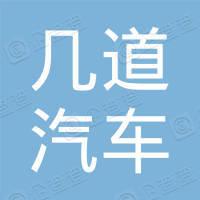 芜湖几道汽车服务有限公司