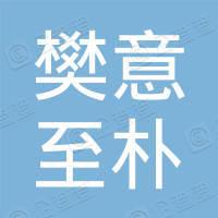 赣州樊意至朴家具有限公司