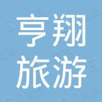 安徽亨翔旅游发展有限公司