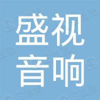 青阳县盛视音响器材销售有限公司