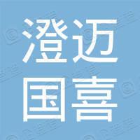 澄迈国喜废旧物资回收有限公司