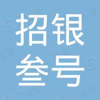 深圳市招银叁号股权投资合伙企业(有限合伙)