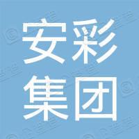 河南安彩集团有限责任公司