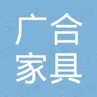 赣州广合家具有限公司