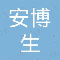 宜春安博生文化發展有限公司