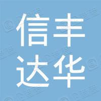 信丰达华招投标服务有限公司