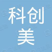 安徽科创美涂料科技股份有限公司