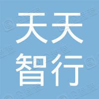 湖北天天智行咨询服务合伙企业(有限合伙)