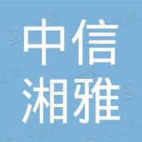 中信湘雅生殖与遗传专科医院有限公司