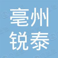 亳州市锐泰建筑劳务有限公司