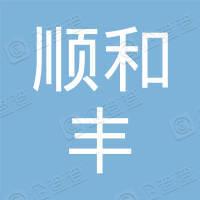 苏州顺和丰家电科技有限公司
