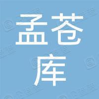 亳州孟苍库装饰工程有限公司