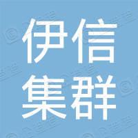 芜湖伊信集群注册托管有限公司