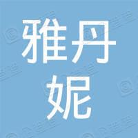 漳州市雅丹妮食品有限公司