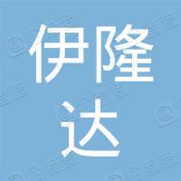 台州市黄岩伊隆达机电厂