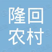湖南隆回农村商业银行股份有限公司