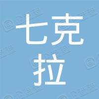 七克拉贸易(深圳)有限公司