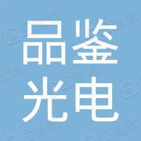 重庆品鉴光电照明有限公司