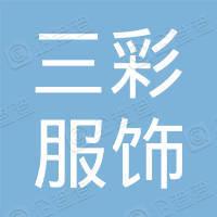 张湾区大岭路三彩服饰旗舰店