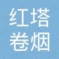 海南红塔卷烟有限责任公司