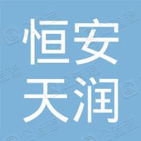 北京恒安天润投资顾问有限公司