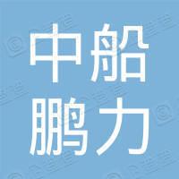 中国船舶重工集团南京鹏力科技集团有限公司