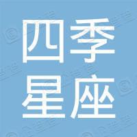 四季星座网络服务沧州有限公司