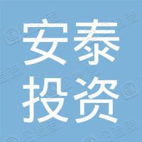 安泰投资管理(湖南)有限公司