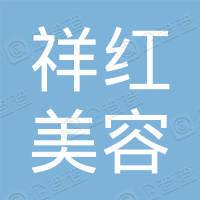 芜湖祥红美容有限公司