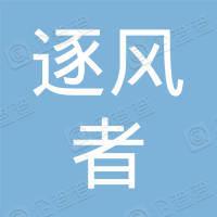 青岛逐风者商贸有限公司