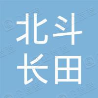 吉林北斗长田通信装备有限公司