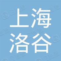 上海洛谷网络科技有限公司