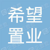安徽省希望置业投资有限公司