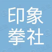 印象拳社(深圳)管理有限公司