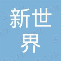 武汉新世界百货有限公司