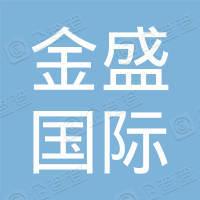 扬州金盛国际家居广场管理有限公司